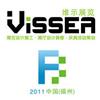 供应中国(福州)家居建材博览会展览设计、制作、搭建