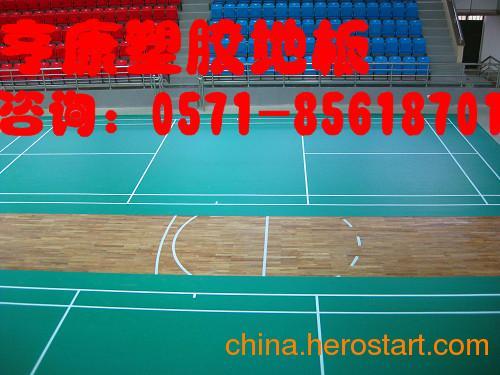 供应亨康羽毛球场地胶杭州绍兴宁波羽毛球场地胶价格