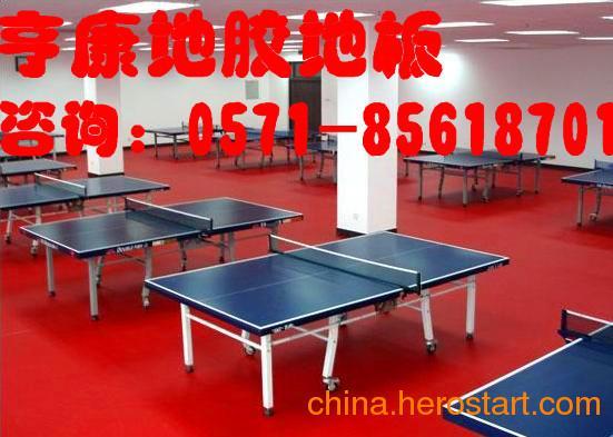 供应亨康乒乓球场地胶嘉兴湖州金华乒乓球场地胶板价格