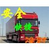 供应温州到上海货运专线温州到上海物流公司温州到是托运部温州宏驰物流