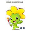 供应企业吉祥物设计、打版 大货生产