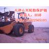 供应23.5-25耐磨王轮胎保护链铲车防滑链