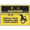 供应安全标识牌当心伤手