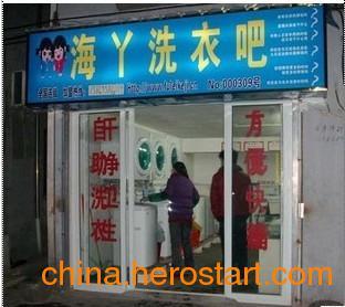 供应海丫投币式洗衣机,上海投币洗衣机价格,投币电脑