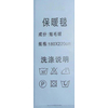 河南郑州哪里生产服装商标吊牌布标领表水洗标