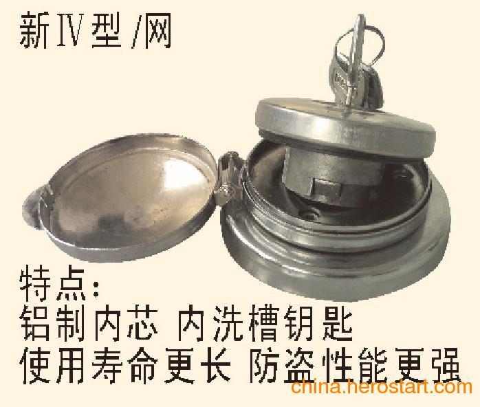 供应天津宏亮直销货车专用智能铝制锁芯油箱防盗锁