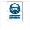 供应安全标识牌必须戴防护眼镜ABS板标志牌标贴