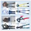 供应电缆剪刀、链条式电缆剪刀、齿轮式电缆剪刀、液压电缆剪刀