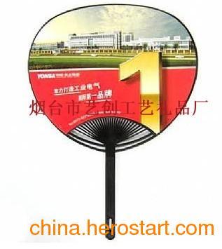 供应烟台礼品公司烟台广告扇,塑料扇,O型扇厂家