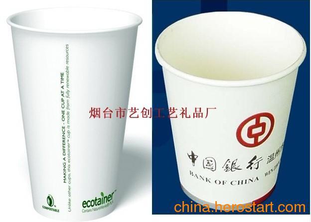 供应烟台礼品公司烟台广告纸杯,一次性纸杯厂家