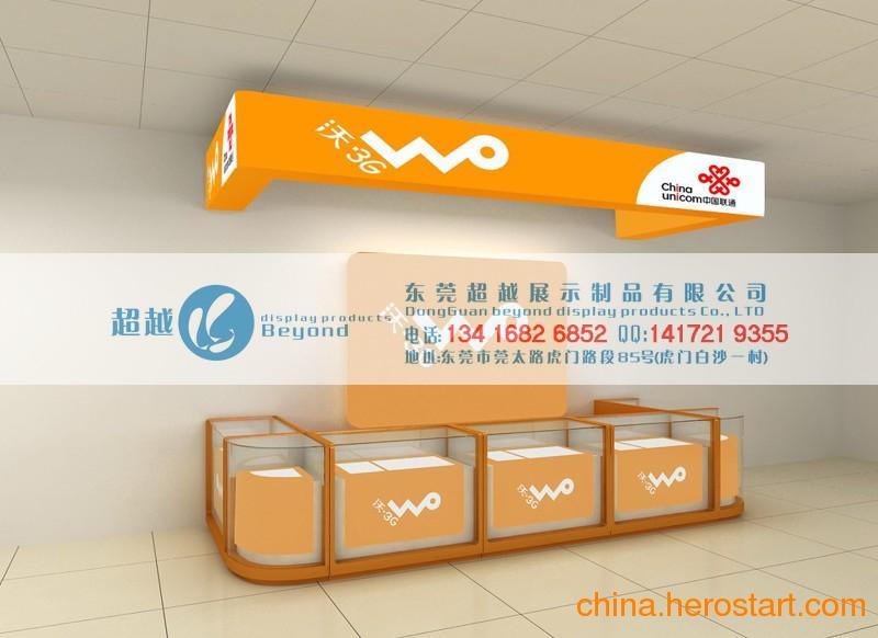 供应中国联通手机柜台订做,中国移动手机柜台订做