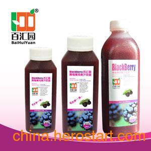 南京纯天然果肉果汁?纯天然果肉果汁厂家 黑莓原浆批发价格feflaewafe