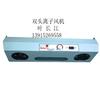 供应双头悬挂式离子风机 AS-6102离子风机江苏省南京无锡徐州常州苏州