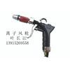 供应AS-6201离子风枪 除静电除尘离子风枪江苏省南京无锡徐州常州苏州