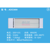 供应远红外采暖器ADC800