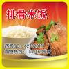 供应秘方排骨米饭加盟 青岛排骨米饭加盟