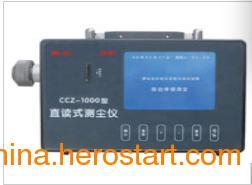 供应CCZ-1000直读式粉尘浓度测量仪 全自动粉尘测量仪