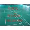 供应羽毛球运动地胶,运动地板,运动场地材料