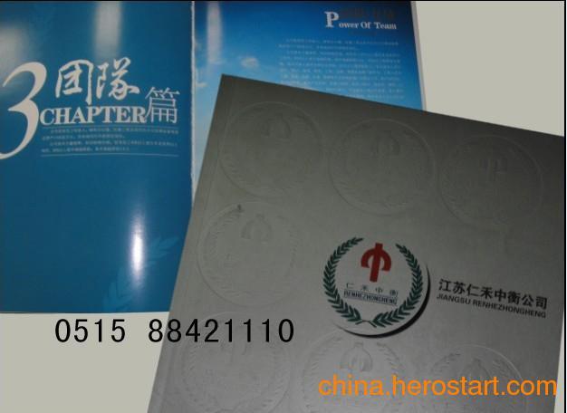 江苏地区企业画册手册设计就找鼎诚印刷!你值得拥有!