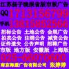 供应扬子晚报省版分类产品招商广告投放电话/江苏扬子晚报广告刊登电话