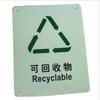 供应环保标识牌 可回收物250x315MM ABS板 标志牌 垃圾提示牌 标牌