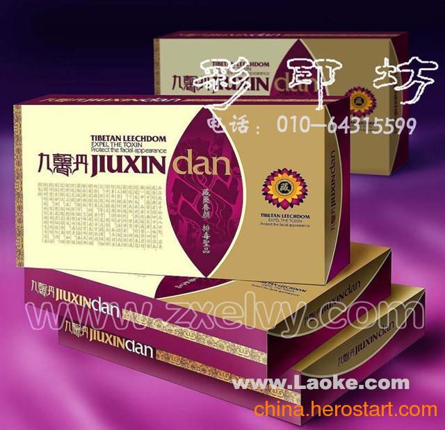 供应保健品包装盒 保健食品包装盒 保健酒包装盒 北京包装盒生产厂家