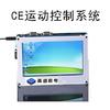 供应CE运动控制系统