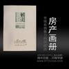供应鸿丰集团长沙高档房地产画册印刷厂设计印刷的长沙地产画册
