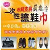 供应加盟瑞洁擦鞋巾让您迅速赚大钱!瑞洁擦鞋巾,创业好项目!