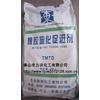 供应橡胶硫化促进剂TMTD