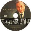 供应广州DVD光碟压制、DVD光盘印刷