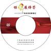 供应广州DVD光碟刻录、盘面打印