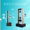 供应批发零售万能材料力学试验机、微电脑拉力试验机、千斤顶万能试验机