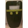 供应重庆市保安、协勤、治安、民兵维稳执勤盾牌