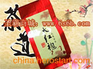 供应选购大红袍 武夷山岩茶 首选圣霸茶业源自原产地 100%正品www.6s6b.com