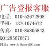 供应∽中国纺织报广告部