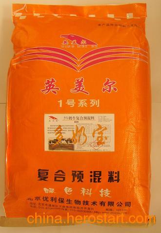 供应提高奶牛产奶量及提高乳脂率的奶牛复合预混料