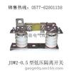 供应低压隔离开关(连体型)