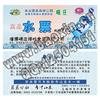 供应防伪水票 水票防伪 水票印刷 防伪水票印刷