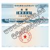 供应生产防伪水票的厂家 上海水票生产 水票防伪技术