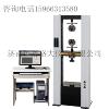 供应WDW-5保温板试验机|WDW-100保温材料万能试验机