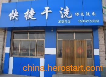 供应北京干洗店加盟,北京洗衣店连锁