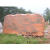 供应风景石、景观石、大石头、风景石雕刻、公司风景石专卖、城市景观石专卖