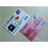 供应卡片礼品U盘、银行卡广告礼品U盘、印LOGO图案U盘
