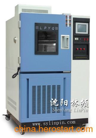 供应高低温交变湿热试验箱---沈阳林频实验设备有限公司
