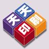 供应南京公司宣传册策划商宣传册印刷价格、厂家台历 团购
