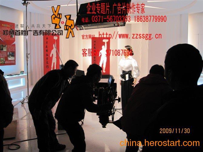 供应河南的专题片价格郑州专题片制作公司,郑州专题片制作,郑州宣传片制作公司