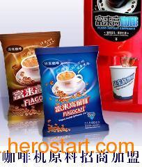 供应泉州商用投币咖啡机原料批发厂家