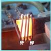 供应钎头焊接设备?高频焊接设备