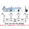 供应YXB48-200-600闭口楼承板 压型板 楼承板厂家